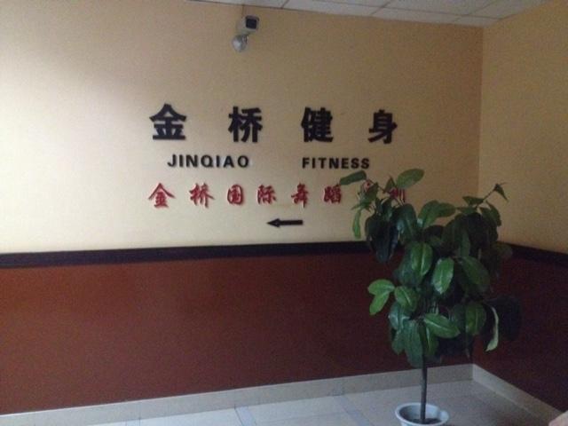 金桥健身工作室(广渠门店)