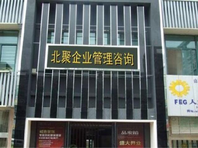 西安北聚企业管理咨询有限公司