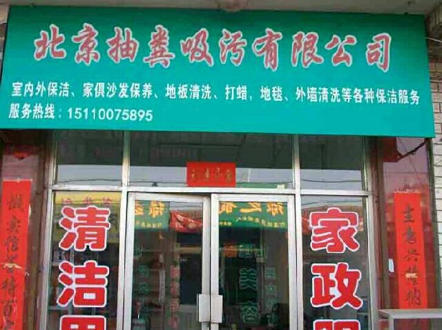 北京抽粪吸污公司