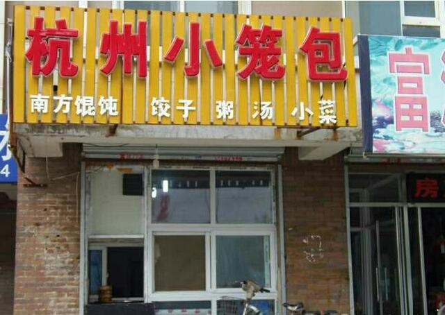 杭州小笼包(巴林右旗店)