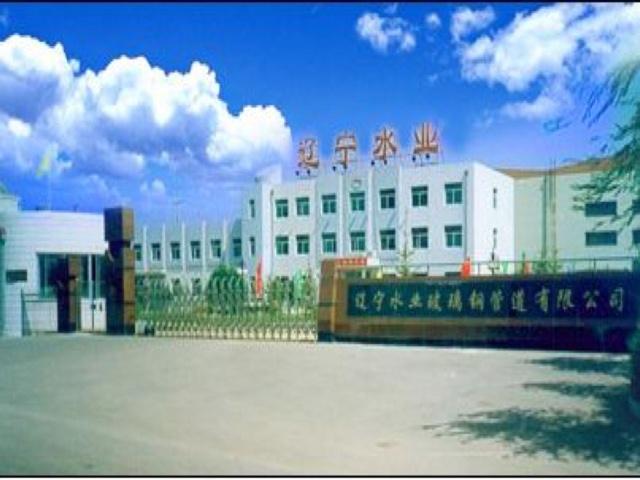 辽宁水业玻璃钢管道有限公司
