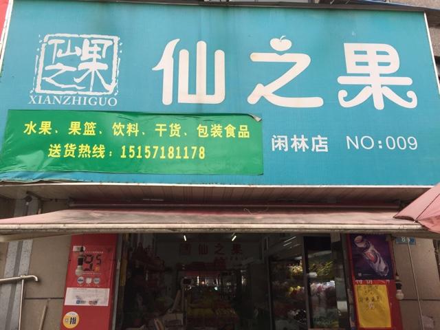 仙之果(福严路店)