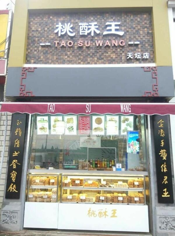 桃酥王(天坛店)