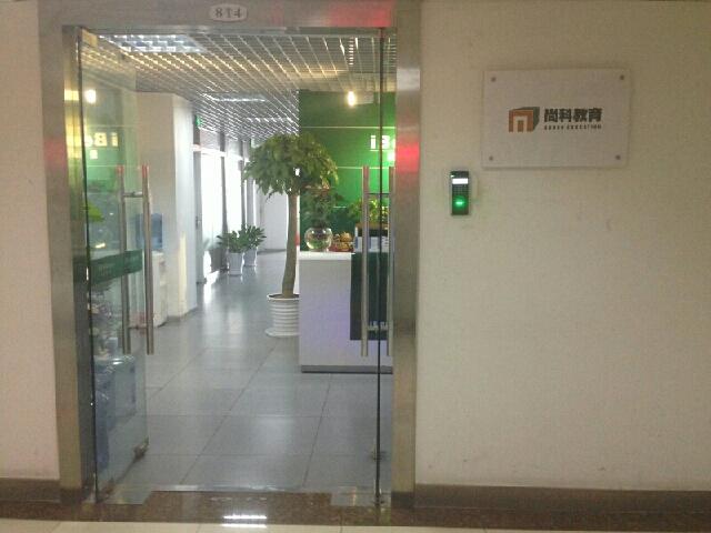尚科教育(北京店)
