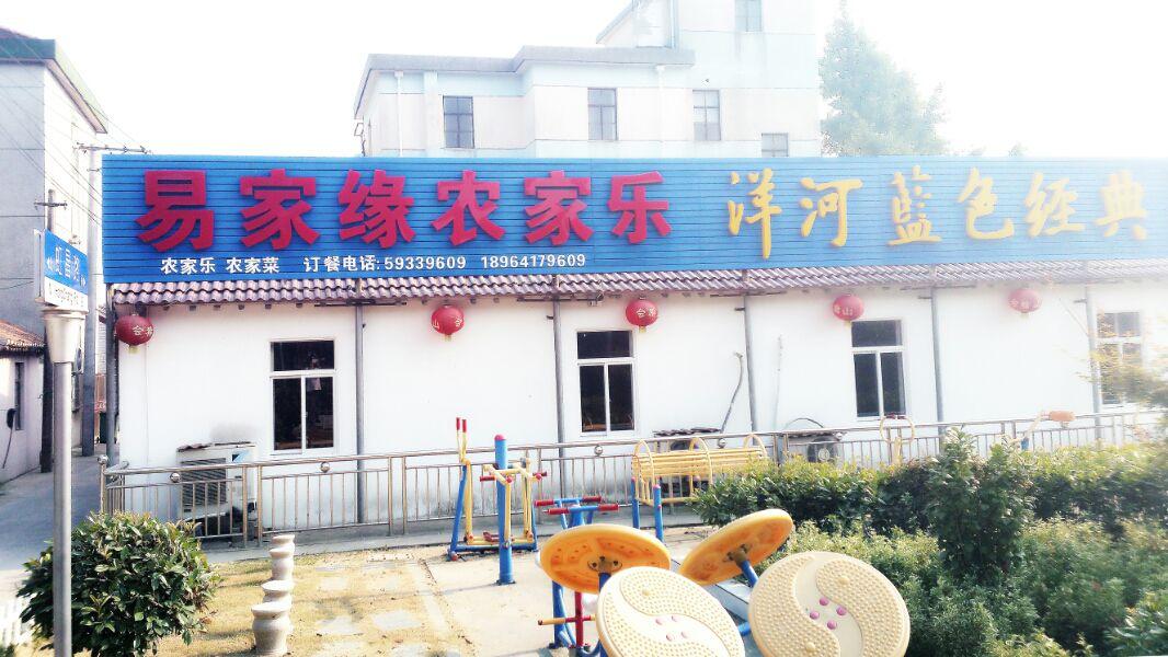 崇明农家乐易家缘农家菜(森林公园店)