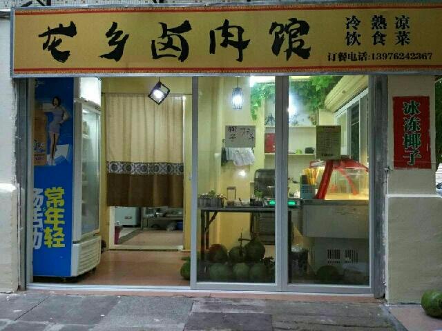 百草芳香国际瘦身美容养生会馆