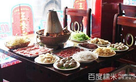 【老滁州涮羊肉团购】北京老北京涮羊肉鸭肉1酸做法团购煲的大全竹笋图片