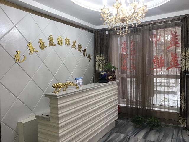 豪庭国际美容美体会馆