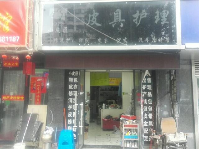 小皮匠修鞋子洗鞋子清洗包包翻新皮具护理(竟舟店)