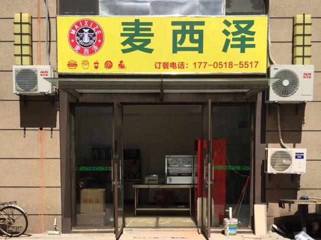 麦西泽汉堡奶茶(天御溪岸店)
