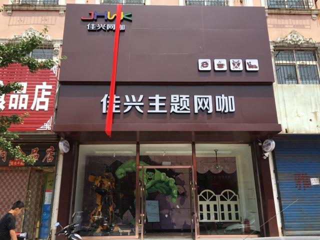 世龙世家手足健康护理连锁(南京新华西路店)
