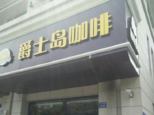 爵士岛咖啡店