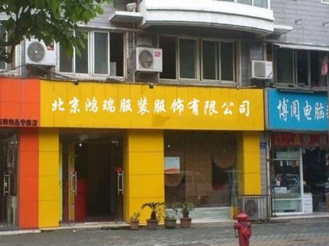 北京鸿瑞服装服饰有限公司