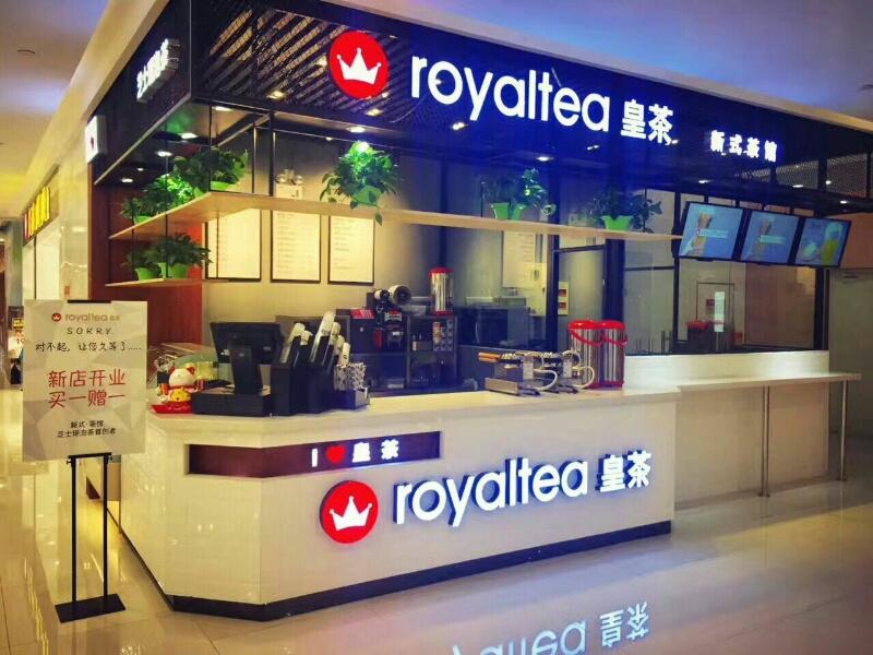 皇茶(恒泰广场店)