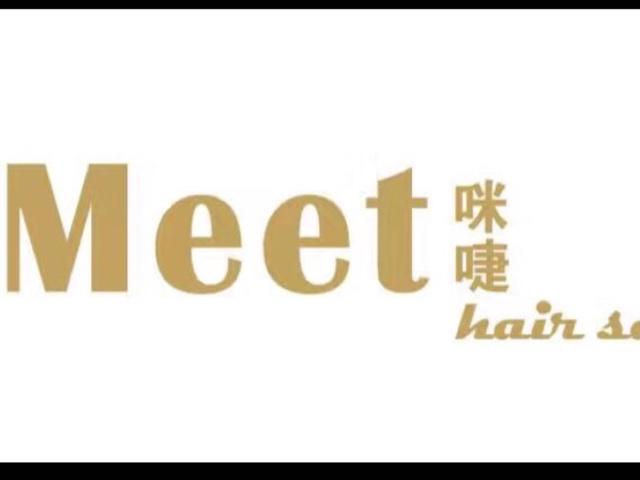 Meet造型