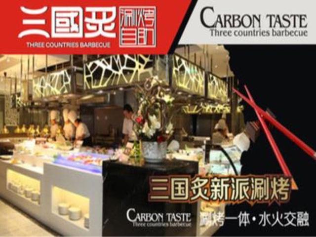 三国炙新派涮烤自助(环球中心店)