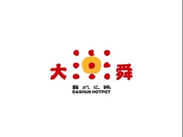 大舜火锅(同泽南街店)