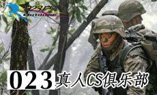 023真人CS俱乐部(南岸区南山林场店)