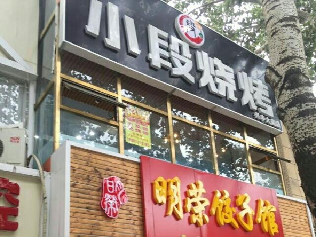 小段烧烤(兴丰大街店)