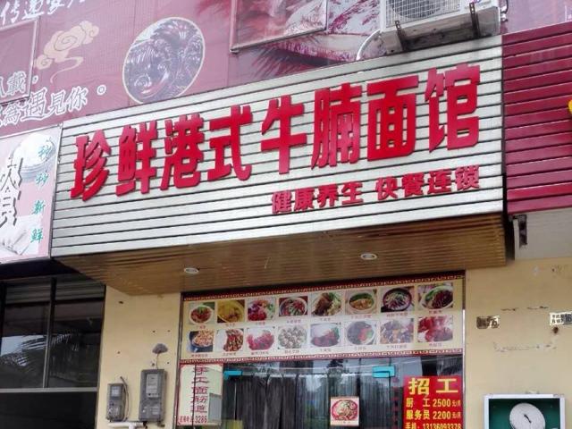 珍鲜牛腩面馆