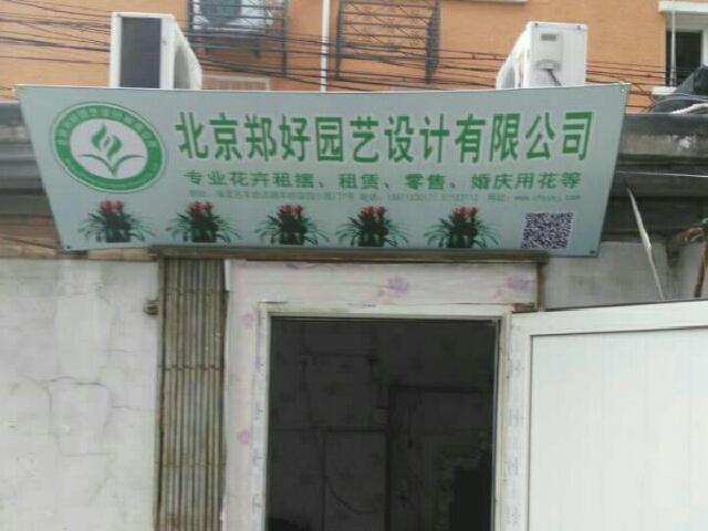北京郑好园艺设计有限公司