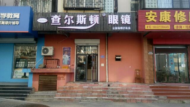 查尔斯顿眼镜(天津滨海店)