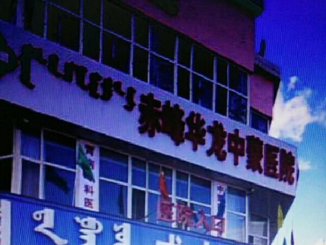 华龙中蒙医院