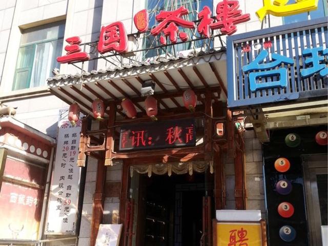 三国鼎盛茶楼(亚运村店)