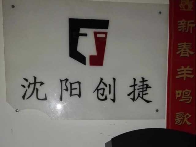 创捷科技(三好街店)