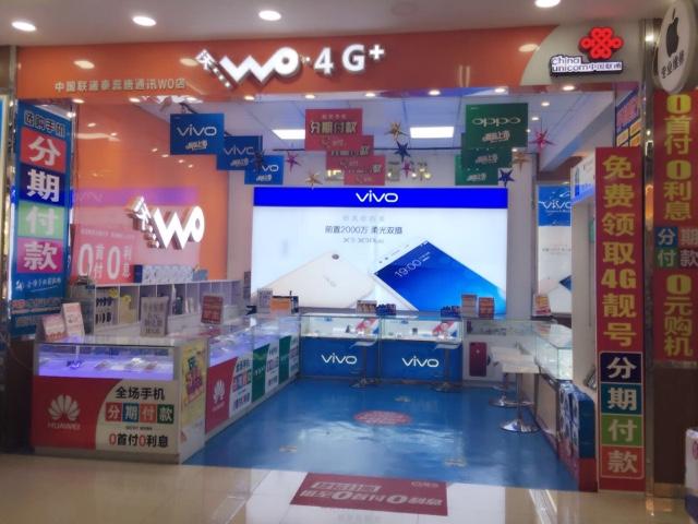 中国联通泰蕊唐通讯WO店
