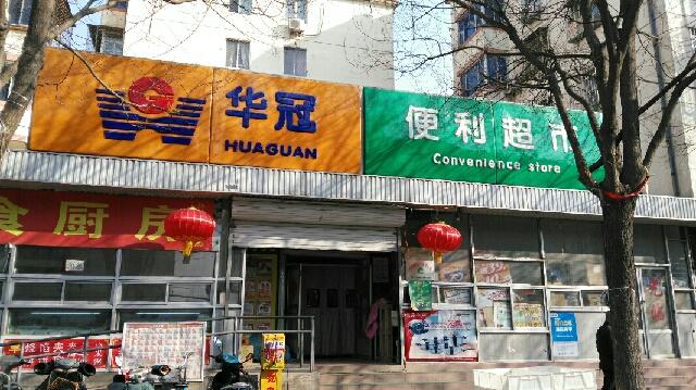 适佰家超市(行宫店)