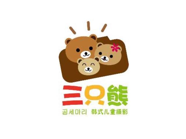三只熊韩式儿童摄影(白沙门公园店)