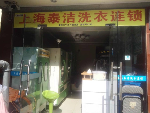 上海泰洁洗衣连锁(水月秦淮店)