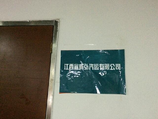 威弘汽运(赤田镇店)