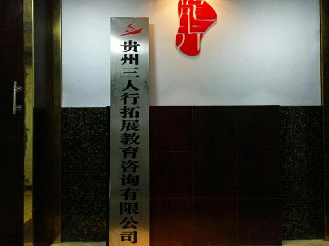 贵州三人行拓展教育咨询有限公司