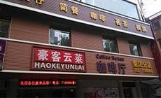 豪客云莱咖啡厅(望江店)