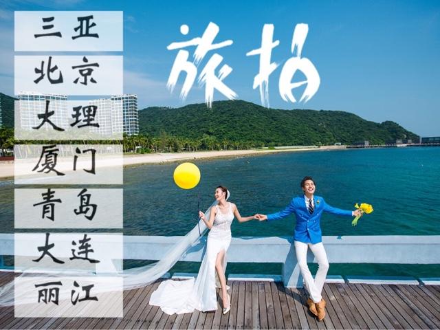 聚焦风尚婚纱摄影(方庄店)