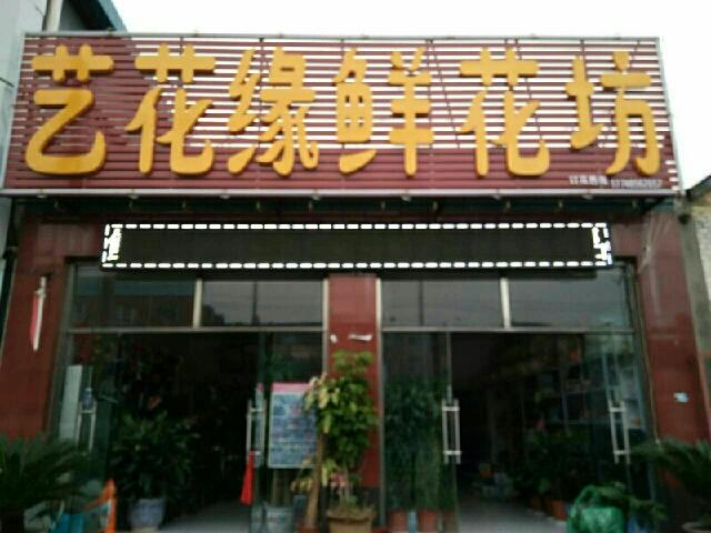 艺花缘鲜花坊(周营店)