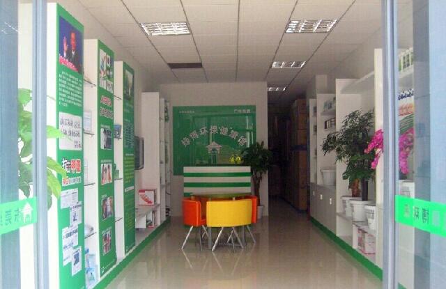 绿博环保健康馆