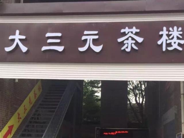 大三元茶社宣和棋牌(和平店)