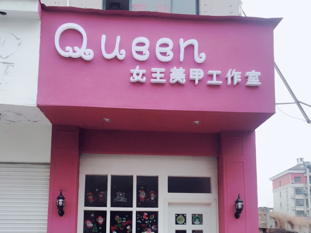Queen 女王美甲美睫纹绣工作室