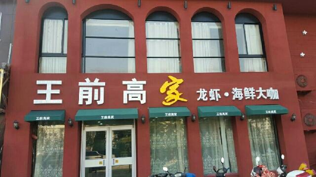 王前高家(北京东路店)