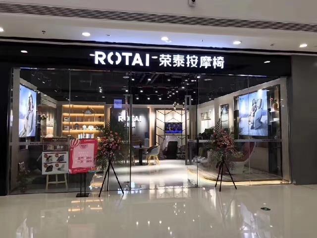 荣泰按摩椅旗舰店(朝阳店)