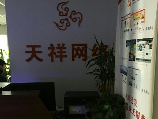 天祥科技(平阳路店)