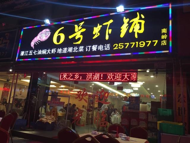 6号虾铺(南岭店)