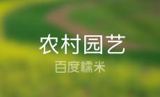 未谷生态农业(凤桥店)