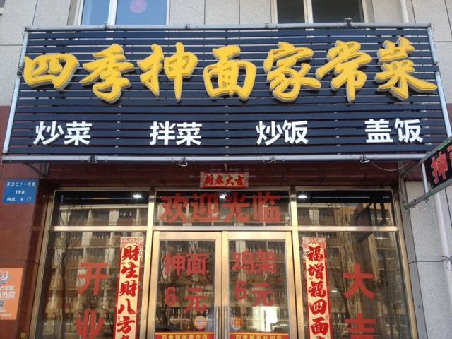 四季抻面家常菜(工业大学南门店)