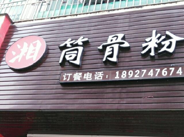 虾吃虾涮(延庆环球新意店)