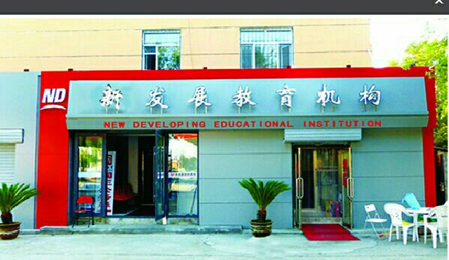 新发展音乐舞蹈艺术学校(中宣店)