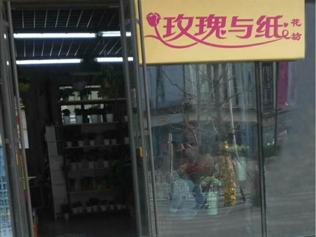 玫瑰与纸花坊(通州万达广场店)